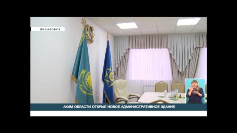 В Лисаковске открыли новое административное здание городского отдела департамента комитета национальной безопасности.