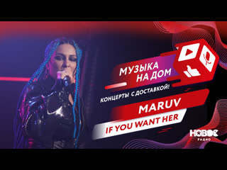 Maruv if you want her | музыка на дом. концерты с достаой