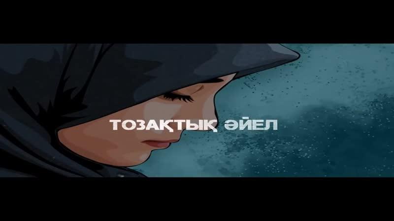 Тозақтық Әйел -Ерлан Ақатаев ᴴᴰ_HD.mp4
