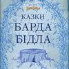 Abababooks.com.ua - нова книгарня улюблених книг