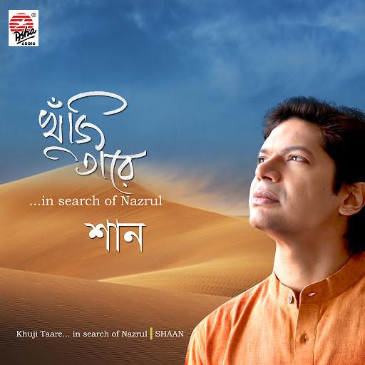 Shaan альбом Khuji Taare