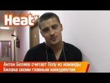 Антон Беляев считает Гелу из команды Билана своим главным конкурентом на