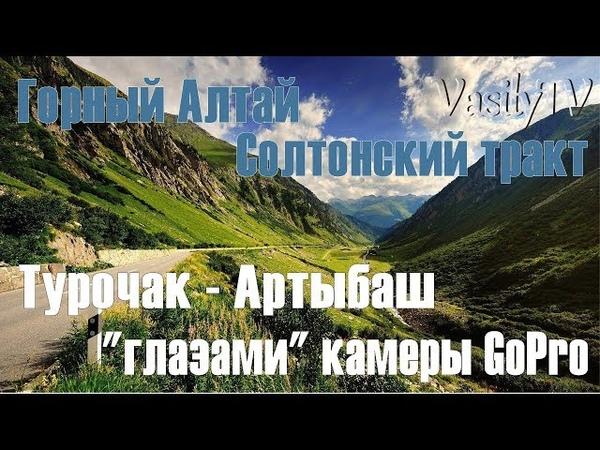 Горный Алтай, Солтонский тракт, Турочак - Артыбаш, глазами камеры GoPro