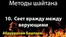 Абдуррахим Башпаев 10 Сеет вражду между верующими
