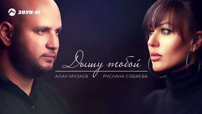Руслана Собиева, Алан Музаев - Дышу тобой | Премьера трека 2018