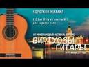 Виртуозы гитары 2019 - Коротков Михаил 1 тур, старинная музыка
