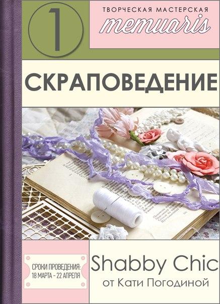 http://memuaris.blogspot.ru/2014/04/shabby-chic-3.html
