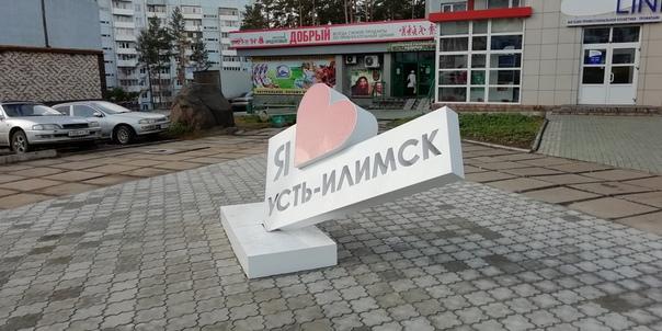 Стелу «Я люблю Усть-Илимск» сломали…