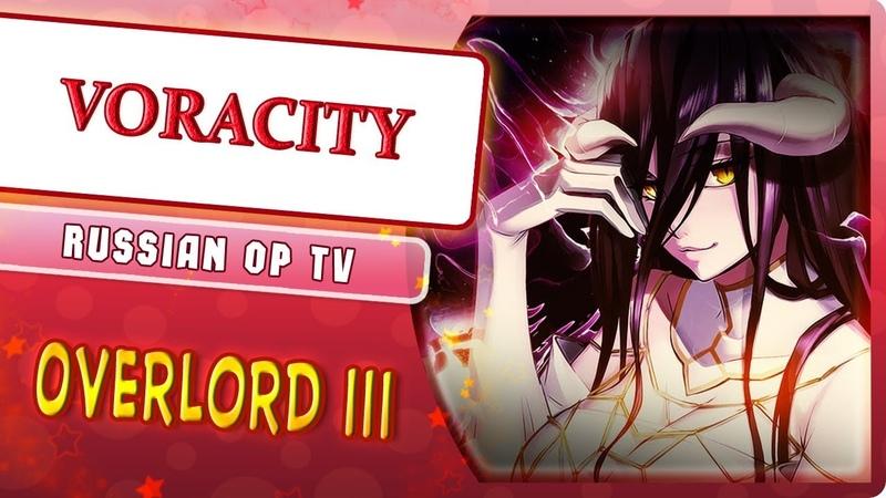 Overlord 3 OP [VORACITY] (Marie Bibika Russian Cover)