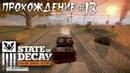 State of Decay: Дезертиры (Выживание) - Прохождение 13