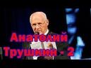 Анатолий Трушкин -2