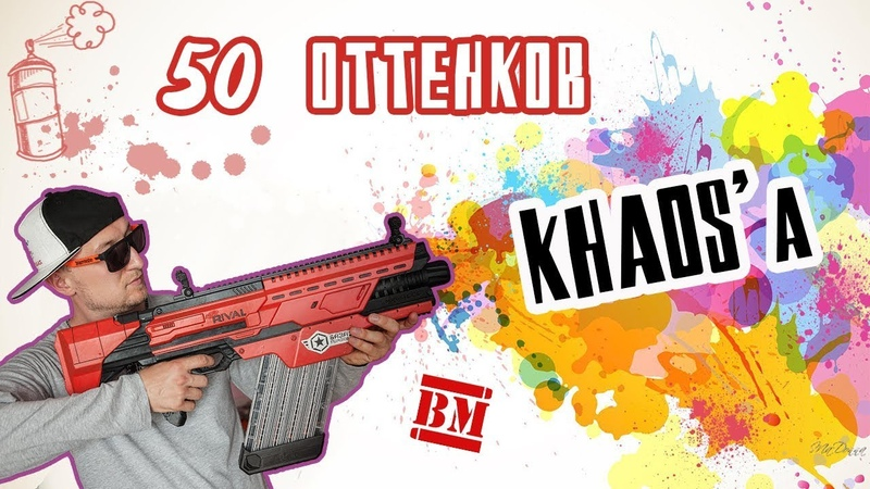 50 оттенков Khaos'а Ni-Mh аккумулятор