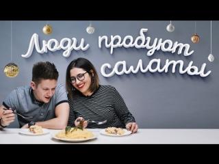 Пробуем новогодние салаты Рецепты Bon Appetit