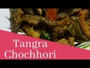 TANGRA MAACHER CHOCHCHORI || BENGALI DELICIOUS FISH || CAT FISH TANGRA