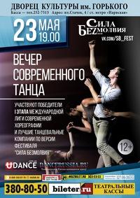 Фестиваль современного танца Сила Безмолвия
