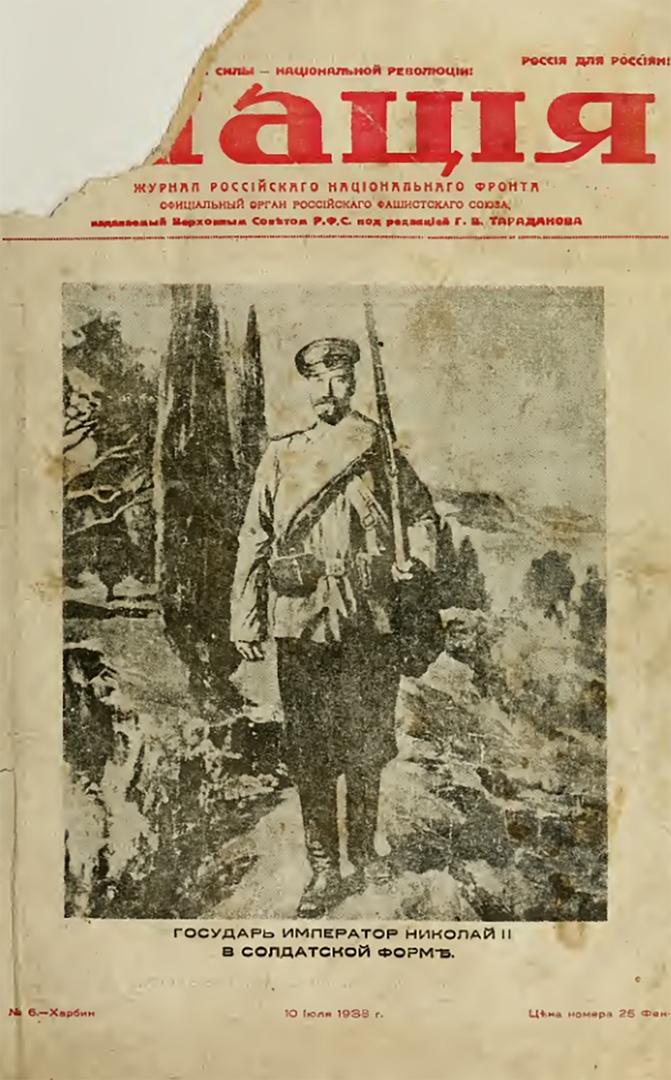 Российские фашисты склоняют голову перед кончиной Николая II