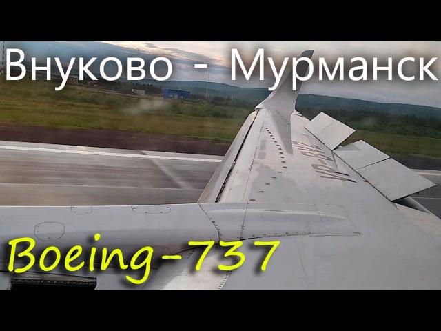 Boeing 737 VP BVZ ЮТэйр Внуково Мурманск 2017