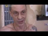 Взгляд изнутри. Самая страшная тюрьма России