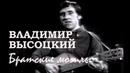 Владимир Высоцкий. Братские могилы / Эстонское ТВ, 1972