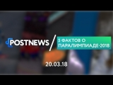 20.03 | 5 фактов о Паралимпиаде-2018
