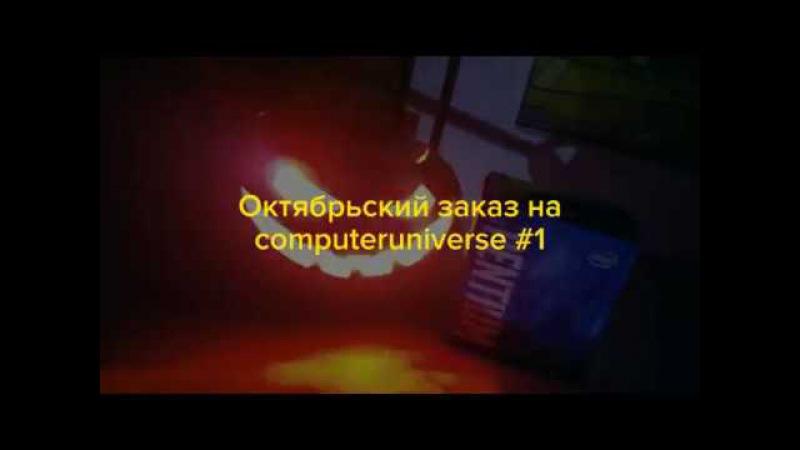 Happy Halloween! Первый октябрьский совместный заказ на computeruniverse.ru