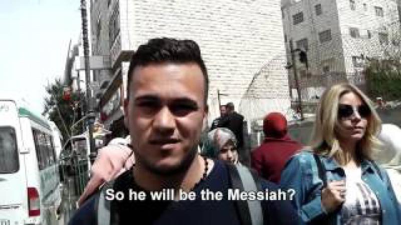 Опрос в Палестине Кто для вас Иисус