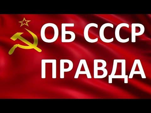 Вся Правда об СССР Коротко и ясно за 200 секунд Часть 2