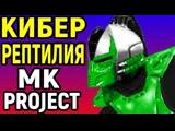 Necros КИБЕР РЕПТИЛИЯ НЕРЕАЛЬНО КРУТ - Mortal Kombat Project Cyber Reptile