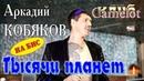 На БИС/ Аркадий КОБЯКОВ - Тысячи планет Концерт в клубе Camelot