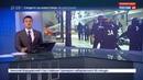Новости на Россия 24 • Полиция подавила беспорядки в Париже