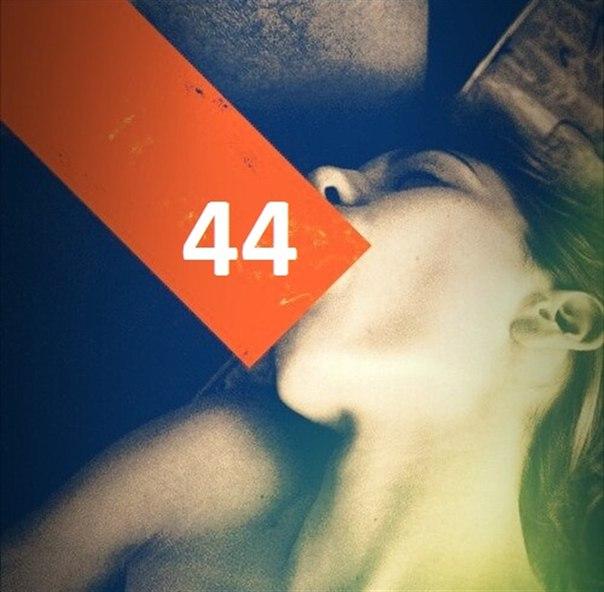 Алкоголь После Спорта - 44 (2014)