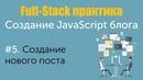 Урок 5. Full-Stack практика. Создание JavaScript блога. Создание нового поста