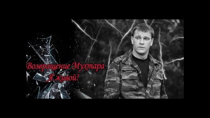 ●「Возвращение Мухтара」Максим Жаров ღ Катя || Я живой