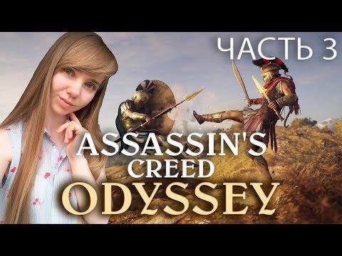 Assassin's Creed Odyssey ЖЕНСКОЕ ПРОХОЖДЕНИЕ ЧАСТЬ 3 » Freewka.com - Смотреть онлайн в хорощем качестве