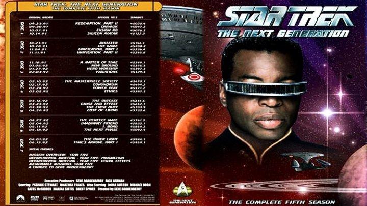 Звёздный путь Следующее поколение 123 Я борг 1992 фантастика боевик приключения