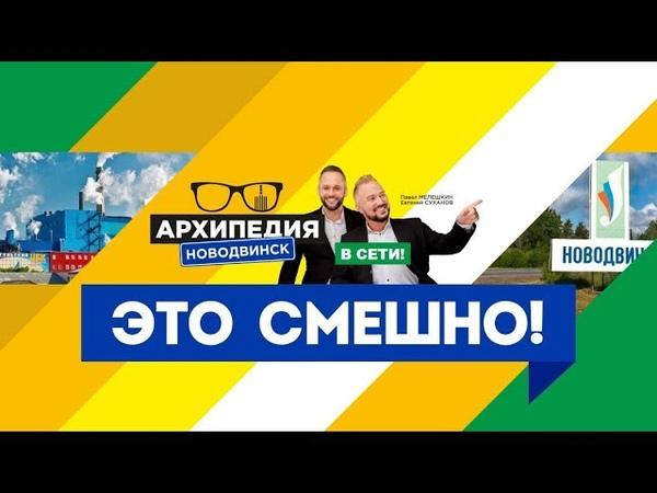 АРХИПЕДИЯ. Новодвинск