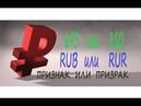 БОМБОЧКА с 643 RUB и с призраком 810 RUR