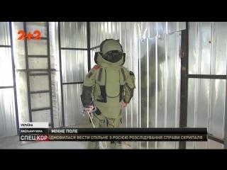 Як в Україні готують саперів за натівською програмою (online-video-cutter.com)