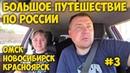 ЗА МАШИНОЙ 🚗НА ЗАПАД 😍БОЛЬШОЕ ПУТЕШЕСТВИЕ ПО РОССИИ 3 Омск, Новосибирск, Красноярск.