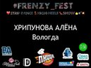 FRENZY VIII: FESTIVAL|HIGH HEELS| STRIP-DANCE| SHOW: Хрипунова Алена