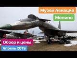Центральный музей ВВС в Монино. Более 200 самолетов!Обзор и цены. Тревелнутые