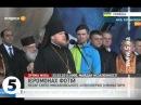 Віче на Майдані Ієромонах Фотій 5канал