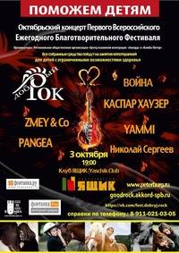 Октябрьский концерт Добрый рок