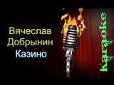 Вячеслав Добрынин - Казино ( караоке )