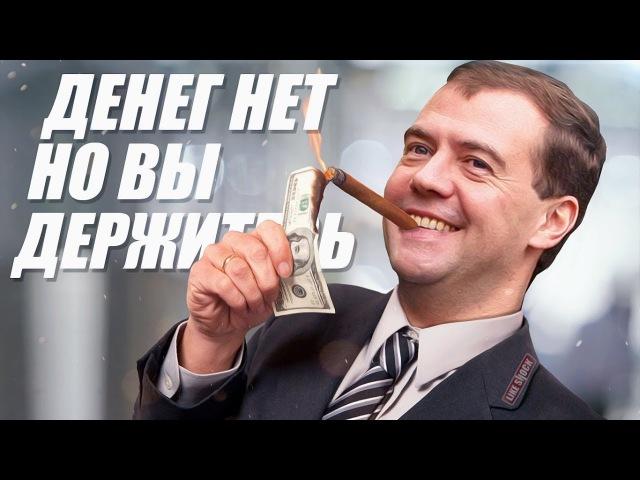Навальный Медведев зарплаты чиновников вся правда смотреть всем пока не удалили