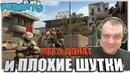 PUBG, CSGO, Call of Duty Black Ops 4 - МЕГА ДОНАТ и ПЛОХИЕ ШУТКИ - Баги, Фэйлы, Смешные Моменты