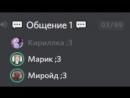 Marik feat Miroyd Я пиз*атый