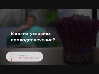 Отзыв о лечении алкогольной зависимости в клинике Минеева