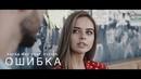 Sasha Mad feat. Ksenia - Ошибка ПРЕМЬЕРА КЛИПА 2018