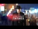 """""""Уличный гипноз"""" смотрите на Пятом канале (промо)"""